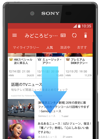 Ja_hatena44_android